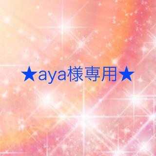 ワコール(Wacoal)のaya様専用(ブラ&ショーツセット)