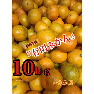 有田みかん 訳あり品10kg(フルーツ)