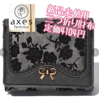 アクシーズファム(axes femme)のアクシーズファム新品未使用財布(財布)