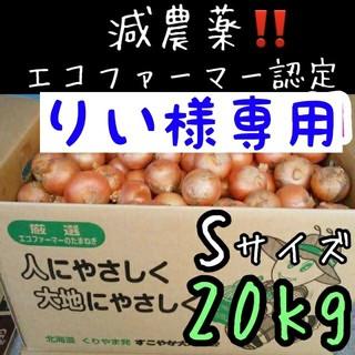 りぃ様専用(野菜)