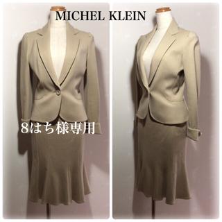 ミッシェルクラン(MICHEL KLEIN)のMICHEL KLEIN  スーツ(スーツ)