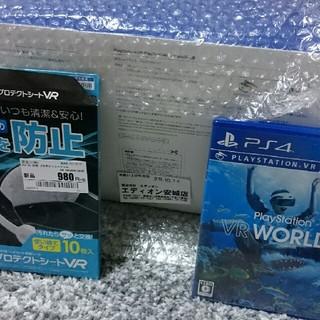 プレイステーションヴィーアール(PlayStation VR)の新型psvr PlayStation VRカメラ同梱版 中古 VRWORLD付き(家庭用ゲーム機本体)