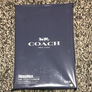 コーチ(COACH)のMonomax 付録(ファッション)