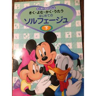Disney - ミッキーといっしょ はじめてのソルフェージュ 下