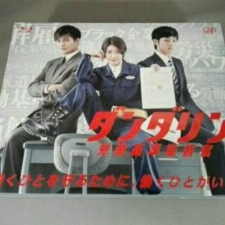 『ダンダリン』Blu-ray-BOX(TVドラマ)
