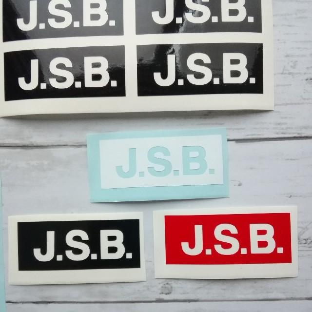 三代目 J Soul Brothers(サンダイメジェイソウルブラザーズ)のカッティングステッカー JSB ロゴ ミックス(赤黒白) ハンドメイド用 ハンドメイドの素材/材料(その他)の商品写真