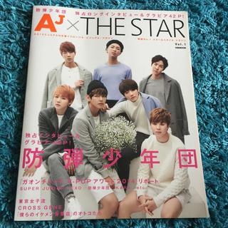ボウダンショウネンダン(防弾少年団(BTS))の防弾少年団 AJ×THE STAR 雑誌 値下げしました(アート/エンタメ/ホビー)