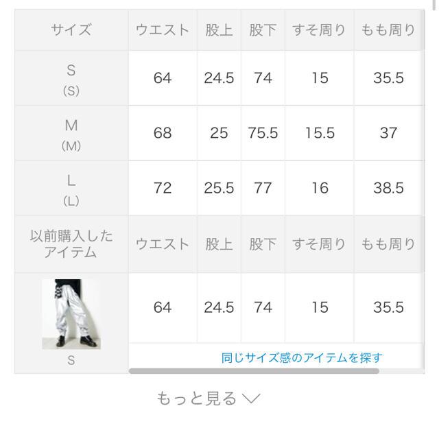 Supreme(シュプリーム)のMYne マイン シルバートラックパンツ カワグチジン メンズのパンツ(ワークパンツ/カーゴパンツ)の商品写真