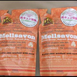 メルサボン(Mellsavon)のメルサボン  ボディソープ(ボディソープ/石鹸)