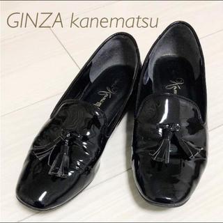 ギンザカネマツ(GINZA Kanematsu)の美品!定価18500円 銀座かねまつ 21.5 本革 日本製 ブラック パンプス(ハイヒール/パンプス)