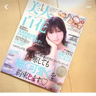 ユニクロ(UNIQLO)の新品未読 美人百花1月号雑誌のみ GU UNIQLO(ファッション)