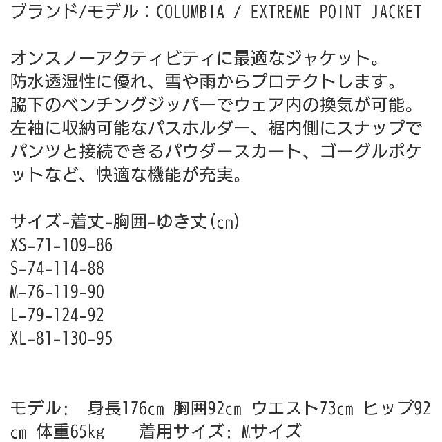 Columbia(コロンビア)の最終値下げColumbiaコロンビア マルチカラーカモフラマウンテンパーカー迷彩 メンズのジャケット/アウター(マウンテンパーカー)の商品写真
