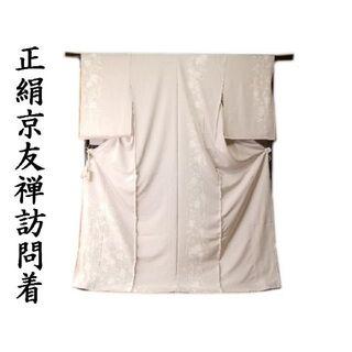 訪問着 正絹 京友禅 きもの志麻 葡萄蔓草柄 お仕立て付き 新品 ho263(着物)