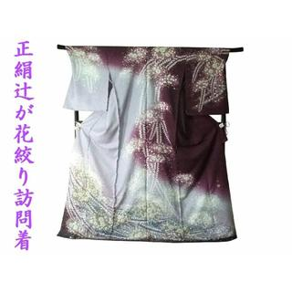 訪問着 正絹 辻が花絞り グレーと紫の染め分け お仕立て付き 新品 ho274(着物)