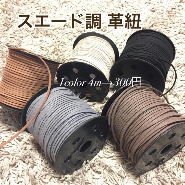 革紐 グレー 4m スエード調 ハンドメイド材料 ハンドメイドの素材/材料(各種パーツ)の商品写真