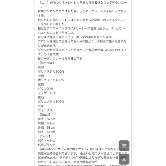 tocco(トッコ)の新品完売レア 泉里香着用 toccocloset  ダウンコート レース刺繍 黒 レディースのジャケット/アウター(ダウンコート)の商品写真