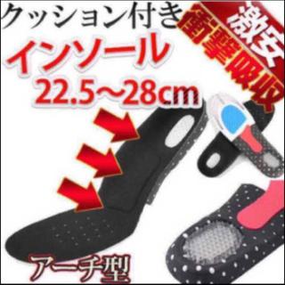 マッドティーパーティ((A) MAD T PARTY)の衝撃吸収インソール 中敷き クッション 防臭加工 サイズ調節可能(ブーツ)