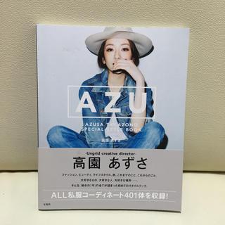 アングリッド(Ungrid)の高園あずさ AZU スタイルブック(ファッション)