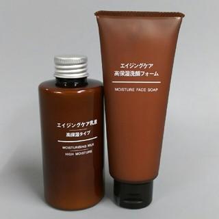 ムジルシリョウヒン(MUJI (無印良品))の新品  無印良品 エイジングケア乳液&洗顔フォーム(乳液 / ミルク)