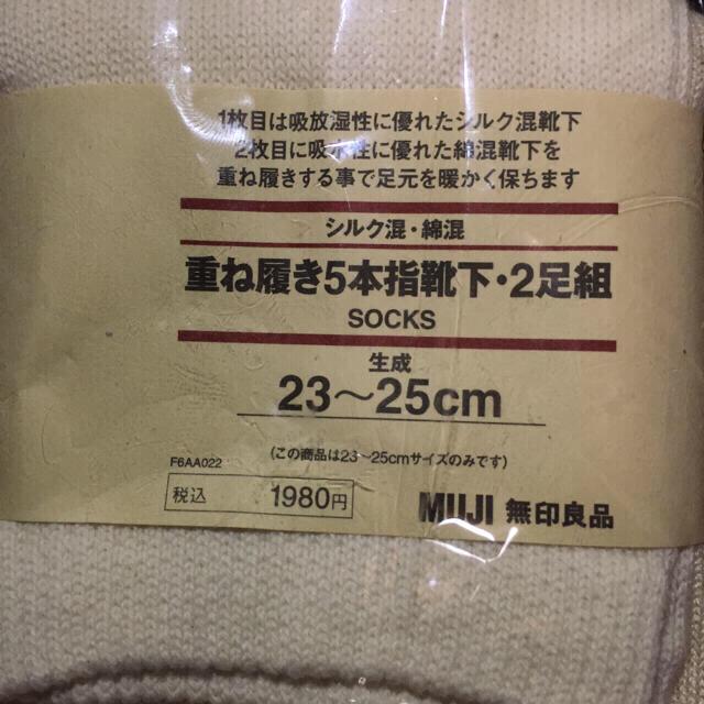 無印良品・重ねばき5本指靴下・2足組ソックス レディースのレッグウェア(ソックス)の商品写真