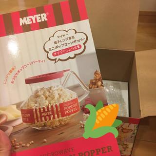 マイヤー(MEYER)のポップコーンポッパー(調理道具/製菓道具)