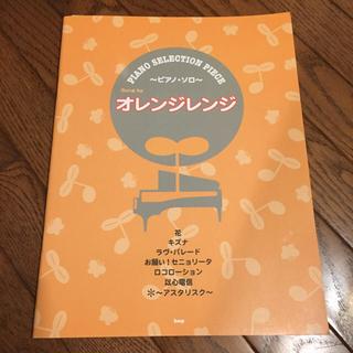 ピアノ・セレクション・ピース オレンジレンジ/KMP(ケイ・エム・ピー)(ポピュラー)