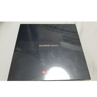 日本未発売 HUAWEI MATE10新品未開封 モカブラウン 香港版(スマートフォン本体)