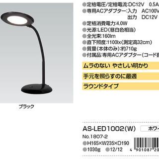 新品 エルパ   LEDスタンドライト AS-LED1002 BK