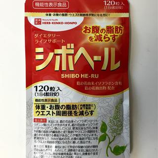 シボヘール   120粒入【1ケ月分】(ダイエット食品)