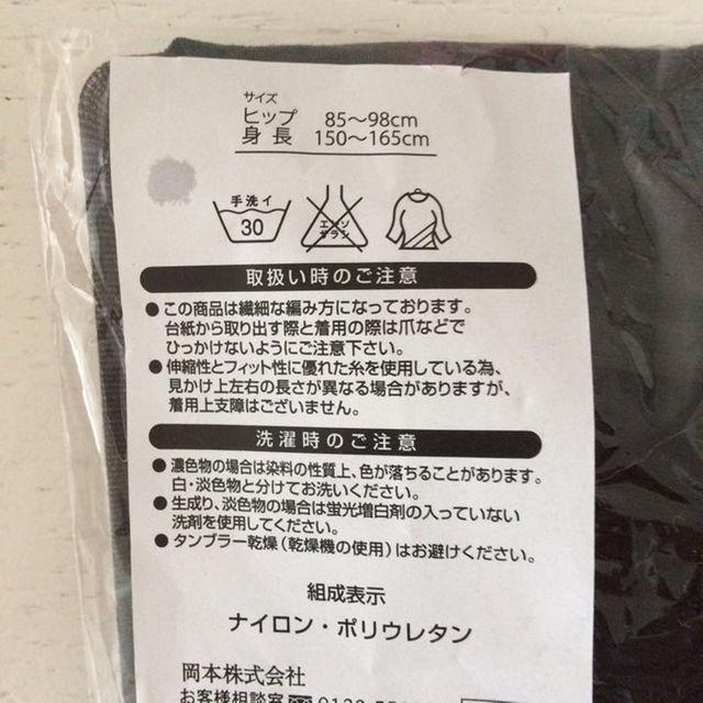新品 パンスト ブラック&グレーM レディースのレディース その他(その他)の商品写真