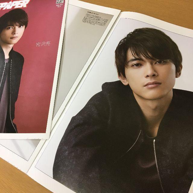 YOUPAPER(vol.47)表紙:吉沢亮 エンタメ/ホビーの雑誌(アート/エンタメ/ホビー)の商品写真