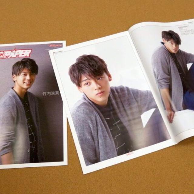 YOUPAPER(vol.42)表紙:竹内涼真 エンタメ/ホビーの雑誌(アート/エンタメ/ホビー)の商品写真