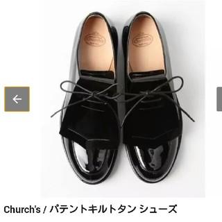 チャーチ(Church's)の【sake様専用】BEAMSChurch's(チャーチ) パテントシューズ 35(ローファー/革靴)