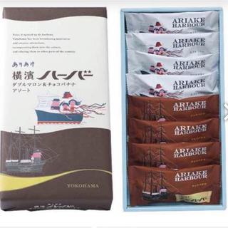 ありあけ 横濱 ハーバー  ダブルマロン & チョコバナナ 計8個