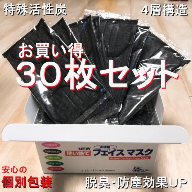 防護マスクとは / 使い捨て活性炭入り フェイスマスク ブラック 個別包装 30枚セットの通販