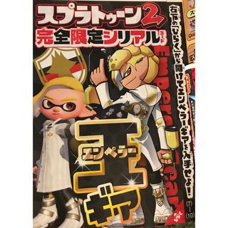 ニンテンドースイッチ(Nintendo Switch)のコロコロコミック1月号付録 スプラトゥーン2 エンペラーギア シリアルコード (少年漫画)
