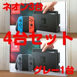 ニンテンドウ(任天堂)の★新品4台セット★ ニンテンドースイッチ 本体 ネオン 3グレー1 Switch(家庭用ゲーム本体)