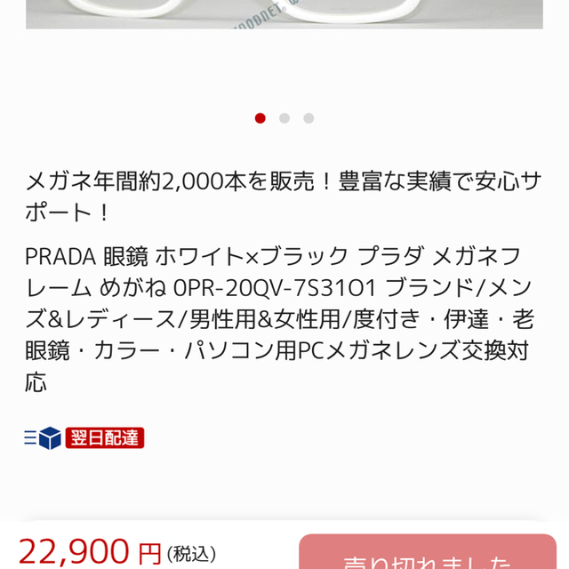 PRADA(プラダ)のPRADAホワイト×ブラックフレーム メンズのファッション小物(サングラス/メガネ)の商品写真