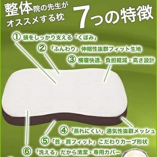 整体師監修の整体枕(枕)