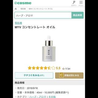 セッキセイ(雪肌精)の新品未使用 雪肌精MYV コンセントレートオイル(フェイスオイル / バーム)
