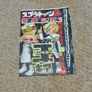 ニンテンドウ(任天堂)のスプラトゥーン2 コロコロコミック限定ギア シリアル付きチラシ(家庭用ゲームソフト)