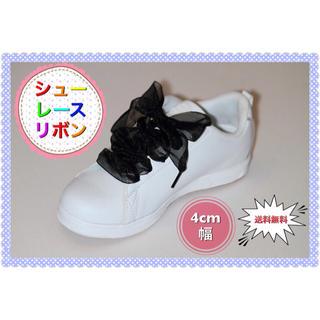 1ペア シューレース リボン  幅4センチ 靴紐 オシャレ 可愛い スニーカー紐(スニーカー)