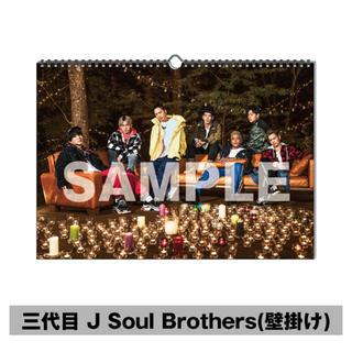 サンダイメジェイソウルブラザーズ(三代目 J Soul Brothers)の【SAORIN様専用】三代目☆2018年カレンダー(カレンダー/スケジュール)