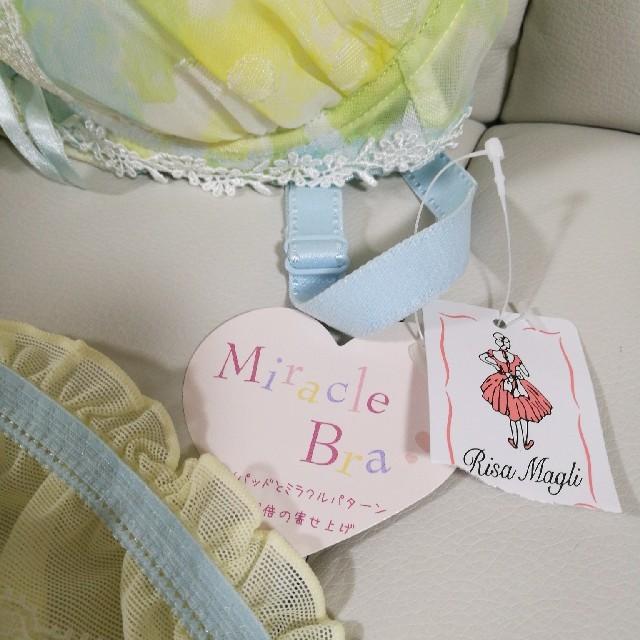 Risa Magli(リサマリ)の【新品タグつき】Risa Magli 上下セット☆ レディースの下着/アンダーウェア(ブラ&ショーツセット)の商品写真