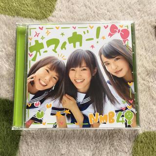 エヌエムビーフォーティーエイト(NMB48)のオーマイガー (NMB48)(ポップス/ロック(邦楽))