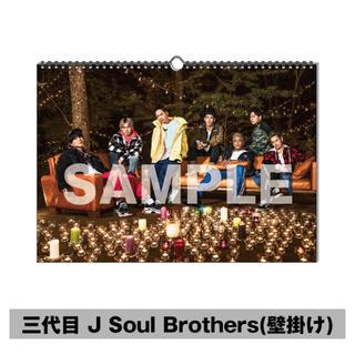 サンダイメジェイソウルブラザーズ(三代目 J Soul Brothers)の【💓登坂壱馬💓様専用】(カレンダー/スケジュール)