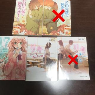 魔法のiランド  リキ 17歳 若田先輩の秘密の恋人(文学/小説)