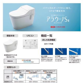 パナソニック(Panasonic)のパナソニック全自動おそうじトイレアラウーノS2CH1401WS+CH140F(その他)