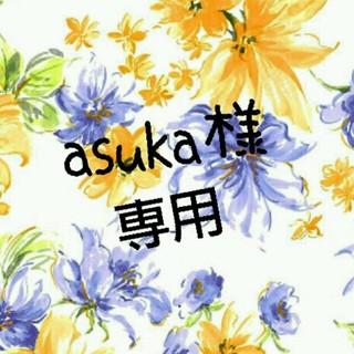 ☆asuka様専用☆(イヤリング)