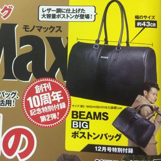 ビームス(BEAMS)の専用 スナイデル トート+新品 ビームス ビッグボストンバッグ(ボストンバッグ)